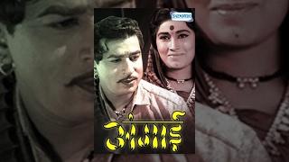 Angai (1968) - Uma - Chandrakant - Suryakant - Vasant Shinde - Full Movie