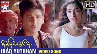 Thithikudhe Tamil Movie Songs HD | Iraq Yuthham Video Song | Jeeva | Shrutika | Vidyasagar