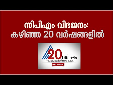 Communist party fractionalisation in the last 20 years of Kerala 20 years of Asianet News Part 3
