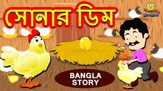 সোনার ডিম - Sonar Dim   Rupkothar Golpo   Bangla Cartoon   Bengali Fairy Tales   Koo Koo TV Bengali