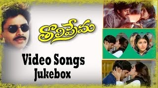 Tholiprema Telugu Movie Full Video Songs Juke Box || Pawan Kalyan, Kirti Reddy