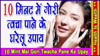 10 मिनट में गोरी त्वचा पाने का घरेलू उपाय (Hindi) Home Remedy for Fair Skin in 10 Minutes