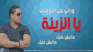 Cheb Amir - Ya Zina (Official Lyric Clip) | الشاب أمير - يا الزينة