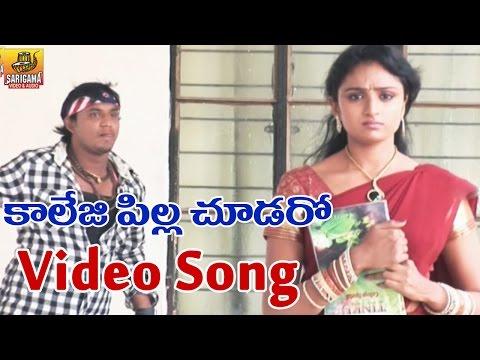 College Pilla Chudaro | Latest Telangana Folk Songs | Janapada Video Songs | Telugu Folk Video Song