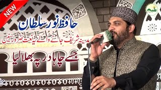 Ramzan Special Jise Chaha Dar Pe Bula Liya Hafiz Noor Sultan Best Naats