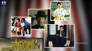 Vichitra Sodarulu Full length Movie  Kamal Haasan  Rupini  Gautami   Singeetham Sreenivasa Rao