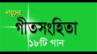 Christian Bangla Songs (গীতসংহিতা)