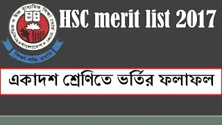 xi admission result 2017 ! hsc admissions results 2017 ! hsc merit list 2017 bangladesh bd