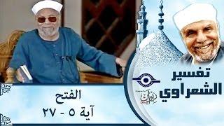الشيخ الشعراوي | تفسير سورة الفتح، (آية ٥-٢٧)
