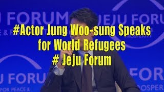 Jung Woo sung advocates for tolerance at the Jeju Forum