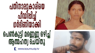 What that happened to 14-year-old girl  | Secret File | Kaumudy TV