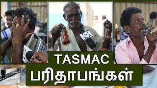 Tasmac சரக்கு டூப்ளிகேட்டா ஒரிஜினலா  குடிமகன்களின் பதில் | Tasmac paridhabangal | BioScope