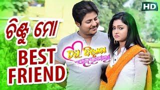 BEST MOVIE SCENE -DIL DEEWANA HEIGALA -Chintu Mo Best Friend || Babusan & Sheetal