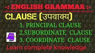 English grammar - What is clause and types of clause in Hindi