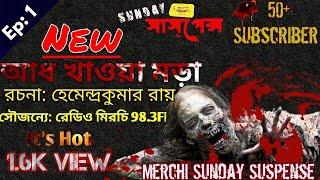 আঁধ খাওয়া মরা - Aadh Khawa Mora by Hemendra Kumar Roy   হেমেন্দ্রকুমার রায়   sunday suspense story