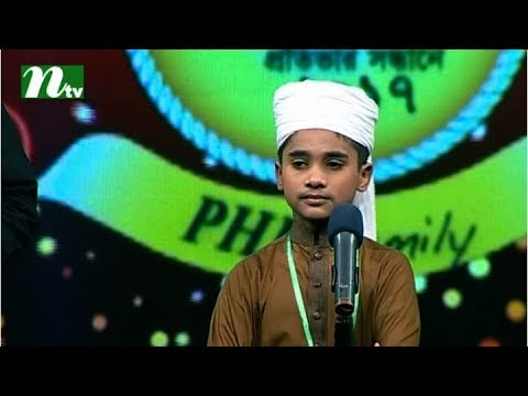 PHP Quran er Alo 2017 | Episode 01 | NTV Islamic Competition Programme