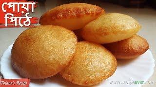 Sweet Pua pitha   Malpua Recipe   Easy and Simple Sweets Dish   Bengali Malpua Recipe   মালপোয়া