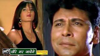 Chhore Mar Jange Kat Kat Ke|| छोरे मर जांगे कट कट के || Santram Banjara || Hindi Movies Hot Songs