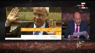 كل يوم - عمرو أديب: الفلسطينيين بيقولوا كيف سنضيع كمان شهرين بسبب صفقة القرن