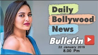 Latest Hindi Entertainment News From Bollywood | Sonakshi Sinha | 22 January 2019 | 8:00 PM