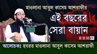 Bangla Waz Maolana Abul Kasem Ashrafi 2017