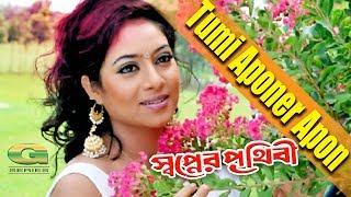 Tumi Aponer Apon   ft Salman Shah , Shabnur   by Sabina Yasmin   HD1080p   Shopner Prithibi