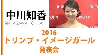 【中川知香】2016 トリンプ・イメージガール発表会