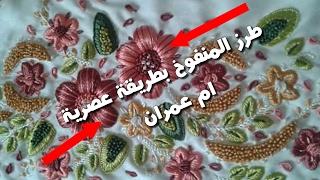 لاول مرة طريقة جديدة في الطرز المفنوخ مع ام عمران-tarz rbati-embroidery
