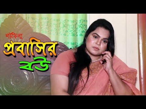 Xxx Mp4 প্রবাসি বউ Probashi Bou Bengali Short Film Nupur STM 3gp Sex