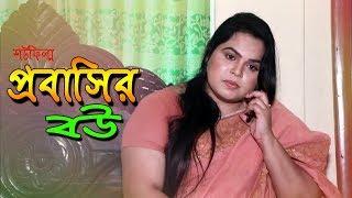 প্রবাসি-বউ  | Probashi Bou | Bengali Short Film | Nupur | STM
