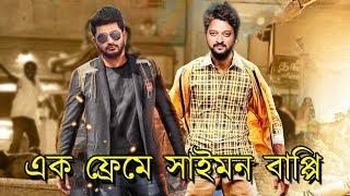 শেষ পর্যন্ত এক ফ্রেমে সাইমন ও বাপ্পি   Symon Sadik   Bappy Chowdhury   2018