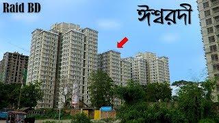 Ishwardi City | ঈশ্বরদী শহর | Raid BD