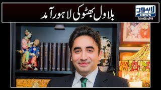 Bilawal Bhutto reaches Lahore for Manzoor Manika daughter's wedding