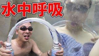 【マイクラ水中呼吸】エンチャント付けて30分潜水可能に
