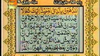 Al Quran Para 15 Complete with Urdu Translation Al Isra (or Bani Isra