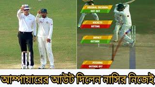 আম্পায়ার হয়ে আউট দিলেন নাসির--নাসিরের চরম দুষ্টামি | Ban vs Aus 2nd Test 2017 | Nasir Hossen