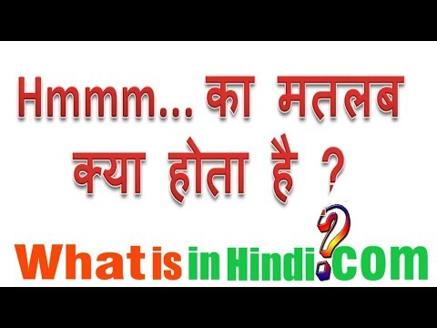 What is the meaning of hmm in Hindi | whatsapp facebook me Hmmmm ka matlab kya hota hai