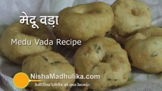Medu Vada, Medu Wada Sambhar Recipe, Medu Vada Video