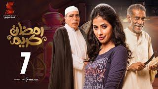 Ramadan Karem Series / Episode 7 -  مسلسل رمضان كريم   - الحلقة السابعة