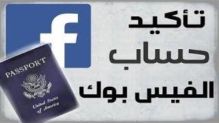 كيفية تأكيد حسابك على الفيس بوك بهوية عن طريق الاندرويد