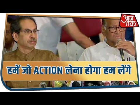हमें जो Action लेना होगा हम लेंगे Sharad Pawar Live