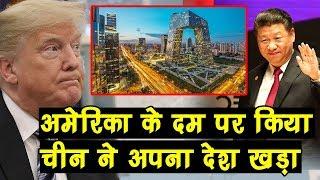 Trump ने China को दिखाई औकात, कहा चीन ने USA के दम पर खड़ा किया है देश, और...
