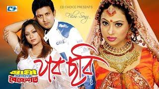 Jar Chobi | Andrew Kishore | Kanak Chapa | Amin Khan | Popy | Bangla Movie Song | FULL HD