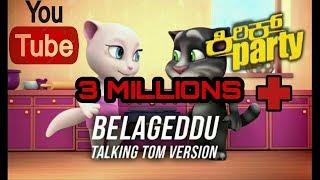 Belagedu song |kirik party |talking tom version/(on request) thank u for 2.3 million view