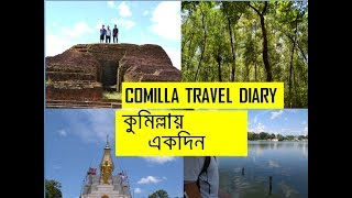 Comilla Travel Diary - ঐতিহ্যের সন্ধানে কুমিল্লায় । Vlog । Beautiful Bangladesh