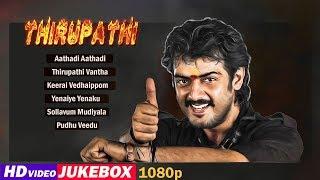 Ajith Hit Songs 2017 | Thirupathi Tamil Movie Songs | Video Jukebox | Ajith | Sadha | Barathwaj
