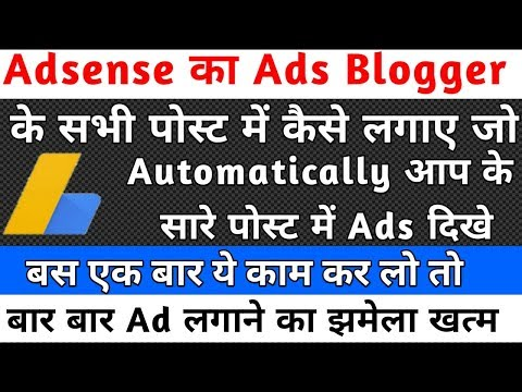How to Place Google Adsense ads on Blog |automatically Insert Google AdSense Ads in Blogger 2018