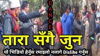 तारा सँगै जुन | New Nepali lok Dohori Geet 2074/2017 | panche Baja | by Mr.Binod@78$