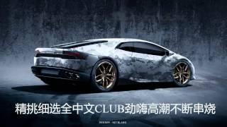 Dance Remix - Chinese Dj 2016 (中文舞曲) vol 45  精挑细选全中文CLUB劲嗨高潮不断串烧