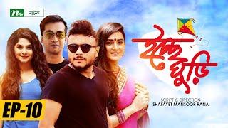 Drama Serial: Icche Ghuri - Episode 10 | Mishu Shabbir, Kaji Asif, Aporna Ghosh